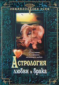 Астрология любви и брака