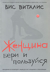 Женщина: бери и пользуйся Виталис В.