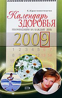 Календарь здоровья 2009. Рекомендации на каждый день Краснопевцева Е.И.