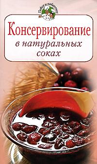 Консервирование в натуральных соках Поскребышева Г.И.