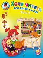 Егупова В.А. - Хочу читать: для детей 5-6 лет. В 2 ч. Ч. 2 обложка книги