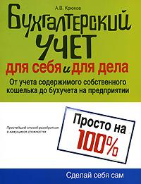 Бухгалтерский учет для себя и для дела Крюков А.В.