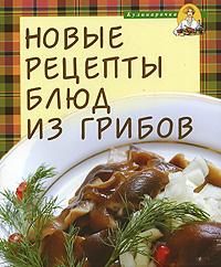Новые рецепты блюд из грибов