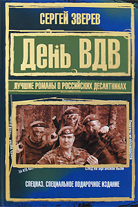 День ВДВ. Лучшие романы о российских десантниках