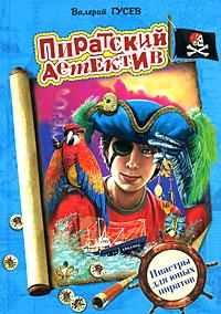 Пиастры для юных пиратов Гусев В.Б.