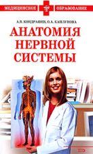 Кондрашев А.В., Каплунова О.А. - Анатомия нервной системы' обложка книги