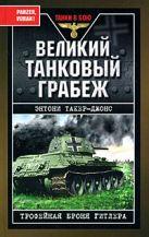 Такер-Джонс Э. - Великий танковый грабеж. Трофейная броня Гитлера' обложка книги