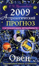 Краснопевцева Е.И. - Астрологический прогноз на 2009 год. Овен' обложка книги