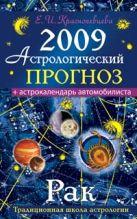 Краснопевцева Е.И. - Астрологический прогноз на 2009 год. Рак' обложка книги
