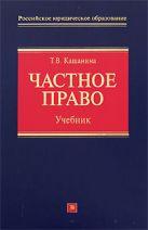 Кашанина Т.В. - Частное право: учебник' обложка книги