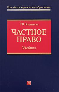 Частное право: учебник