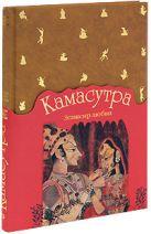 Чандвани А. - Камасутра. Эликсир любви' обложка книги