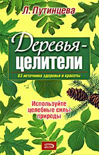 Деревья-целители. 63 источника здоровья и молодости Путинцева Л.Ф., Иванова Т.Н.