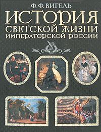 История светской жизни императорской России Вигель Ф.Ф.