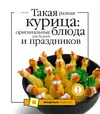 Такая разная курица: оригинальные блюда для будней и праздников