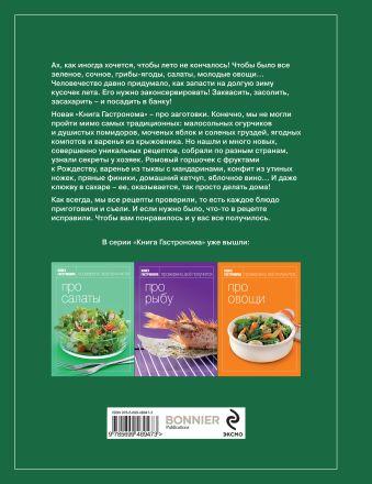 Книга Гастронома Про заготовки