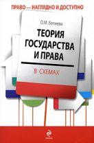 Беляева О.М. - Теория государства и права в схемах: учеб. пособие' обложка книги