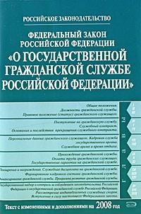 """Федеральный закон РФ """"О государственной гражданской службе РФ"""""""
