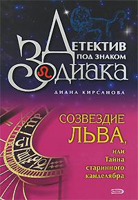 Созвездие Льва, или Тайна старинного канделябра Кирсанова Д.