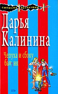 Чепуха и сбоку бантик Калинина Д.А.