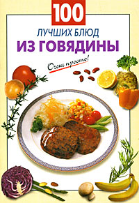 100 лучших блюд из говядины Выдревич Г.С., сост.