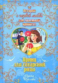 Принц для сахарской розы Щеглова И.В.