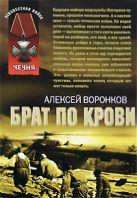 Воронков А.А. - Брат по крови' обложка книги