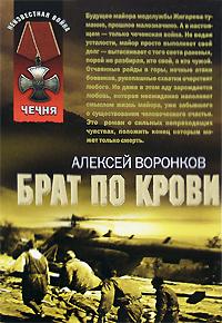 Брат по крови Воронков А.А.