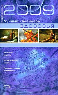 Карманный лунный календарь здоровья 2009