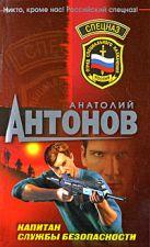 Антонов А.В. - Капитан службы безопасности' обложка книги