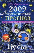 Краснопевцева Е.И. - Астрологический прогноз на 2009 год. Весы' обложка книги