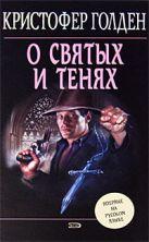 Голден К. - О святых и тенях' обложка книги