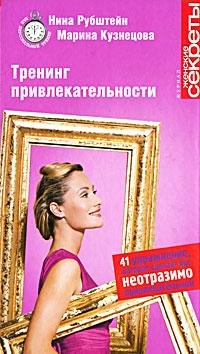 Тренинг привлекательности. 41 упражнение, которое сделает вас неотразимо привлекательной Рубштейн Н., Кузнецова М.
