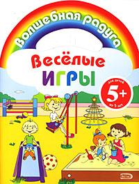 Веселые игры (двор)