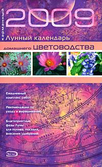 Карманный лунный календарь домашнего цветоводства 2009