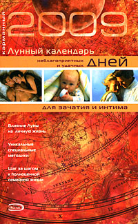 Карманный лунный календарь неблагоприятных и удачных дней для зачатия и интима 2009