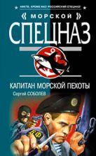 Соболев С.В. - Капитан морской пехоты' обложка книги