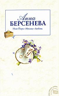 Нью-Йорк - Москва - Любовь