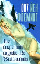 Флеминг Й. - На секретной службе Ее Величества' обложка книги