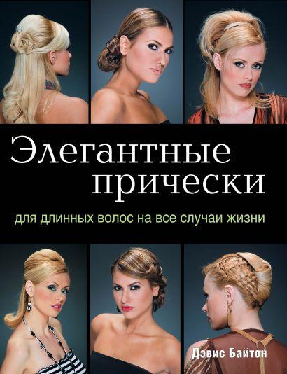Элегантные прически для длинных волос на все случаи жизни (KRASOTA. Модные прически) - фото 1