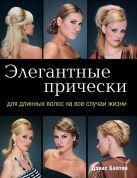 Байтон Д. - Элегантные прически для длинных волос на все случаи жизни (KRASOTA. Модные прически)' обложка книги