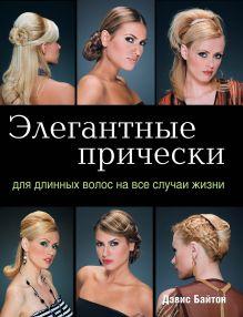 Элегантные прически для длинных волос на все случаи жизни (KRASOTA. Модные прически)