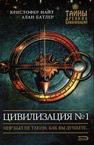 Найт К., Батлер А. - Цивилизация №1' обложка книги