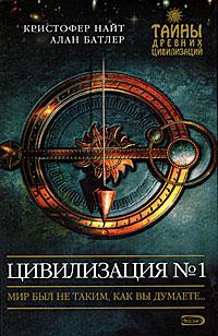 Цивилизация №1