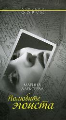Алексеева М. - Полюбите эгоиста' обложка книги