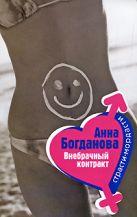 Богданова А.В. - Внебрачный контракт' обложка книги