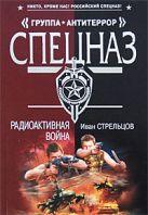 Стрельцов И.З. - Радиоактивная война' обложка книги