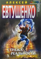 Евтушенко А.А. - Стража Реальности' обложка книги