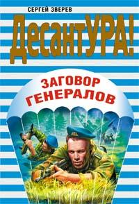 Заговор генералов Зверев С.И.