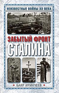 Забытый фронт Сталина